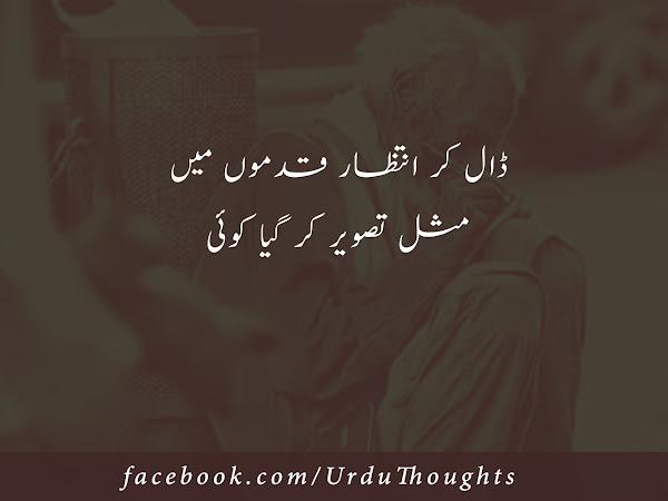 Deep Urdu Poetry - Two Line Sad Bewafa Shayri
