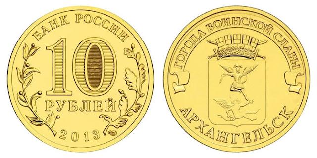 Юбилейная монета 10 рублей 2013 года (Архангельск)