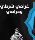 مسلسل غرامي شرطي وحرامي في رمضان 2018 التفاصيل وقنوات العرض