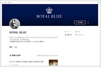 https://ameblo.jp/royal-blue-lingerie/
