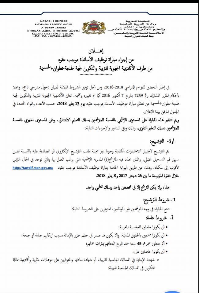 تعلن أكاديمية جهة طنجة تطوان الحسيمة عن إجراء مباراة التوظيف بالتعاقد 2019/2018