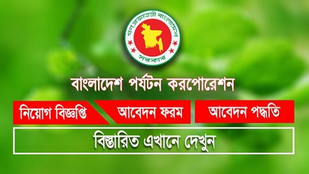 বাংলাদেশ পর্যটন করপোরেশন চাকরির খবর ২০১৯ Parjatan Corporation Job Circular in Bangladesh 2019