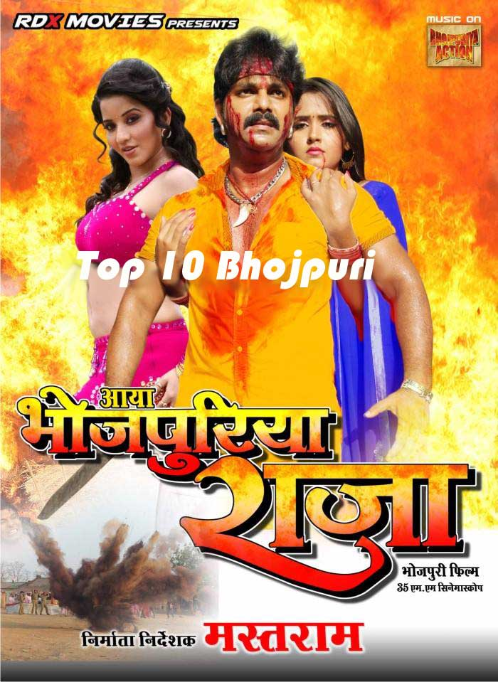 First look Poster Of Bhojpuri Movie Aaya Bhojpuriya Raja Feat Kajal Raghwani, Pawan Singh, Monalisa Latest movie wallpaper, Photos