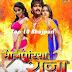 Aaya Bhojpuriya Raja Bhojpuri Movie New Poster Feat Kajal Raghwani, Pawan Singh, Monalisa