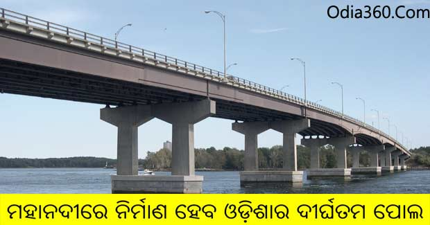 Longest bridge of Odisha to come up over Mahanadi river Soon