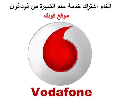 الغاء اشتراك خدمة حلم الشهرة من فودافون