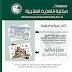 المحور السابع : عضوية مكتبة مناهج التغذية العلاجية وعلاج السمنة والنحافة