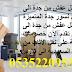 شركة نقل عفش من جدة الى الاردن 0569159936 الشركة الاولى فى المملكة العربية السعودية والمملكة الاردنية الهاشمية