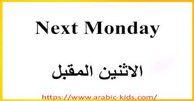 Next Monday    الاثنين المقبل