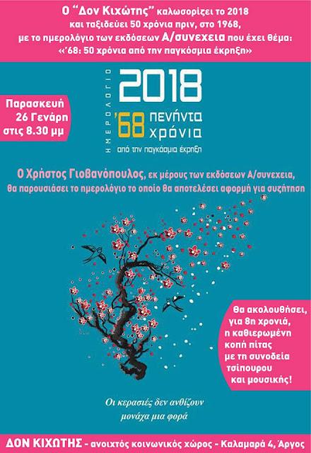 Παρουσίαση ημερολογίου 2018  & κοπή πίτας στο Δον Κιχώτη