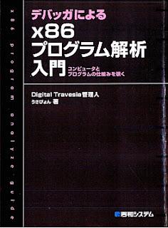 デバッガによるx86プログラム解析入門 [x86 program analyze guide]