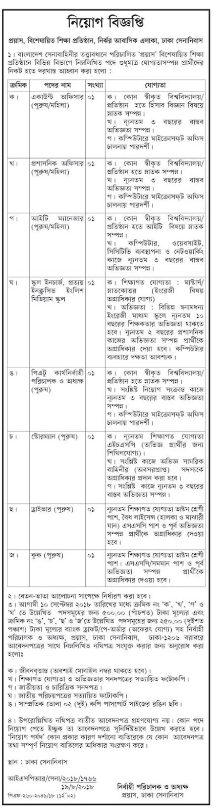 Bangladesh Army under Proyas Job Circular 2018