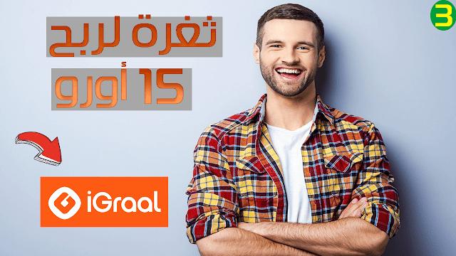 ثغرة جديدة لربح 15 أورو من موقع igraal سارع قبل الإغلاق 2018 I الشرح 3