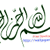 Download Bismillah calligraphy type Transparent PNG