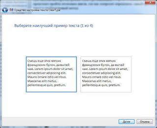 Как настроить монитор в операционной системе windows 7?