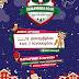 Ανοίγει τις πύλες της στην πλατεία Σκουφά η «Παραμυθένια Πόλη Χριστουγέννων Άρτας» την Παρασκευή 15 Δεκεμβρίου