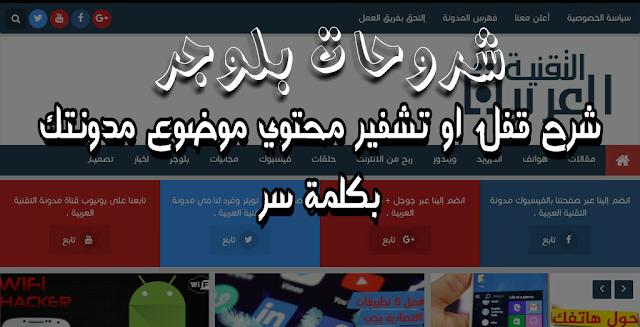 شرح قفل او تشفير محتوي موضوع مدونة بلوجر
