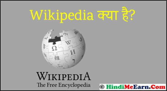 Wikipedia in Hindi