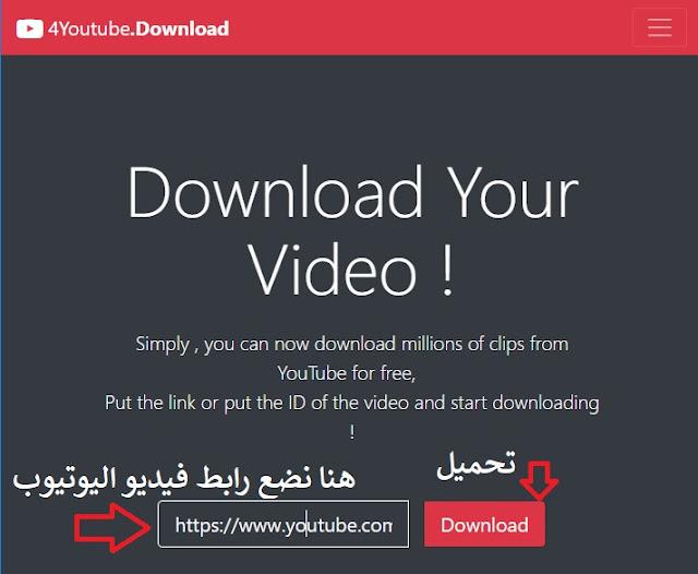 طريقة مناسبة لتحميل فيديوهات اليوتيوب من الكمبيوتر والهاتف