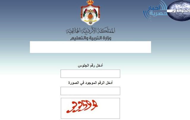 موقع نتائج التوجيهي 2018 حسب الاسم محافظة الطفيلة الدورة الشتوية عبر موقع عمان جو و موقع tawjihi.jo