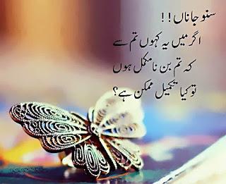 romantic poetry in urdu,urdu love poetry images download