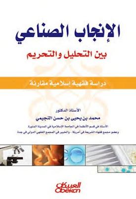 تحميل كتاب الإنجاب الصناعي بين التحليل والتحريم pdf محمد النجيمي