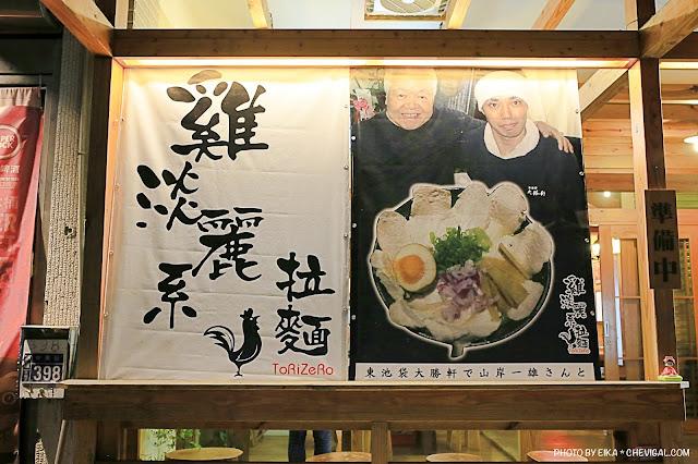 MG 6840 - 熱血採訪│整碗拉麵被叉燒蓋滿滿!師承拉麵之神,日本道地雞淡麗系拉麵7月全新開幕