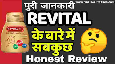 revital review in hindi,रिवाइटल के घटक, revital ingredients,रिवाइटल के फायदे, Benefits of revital,रिवाइटल का सेवन कैसे करें, how to take revital,रिवाइटल के साइड इफैक्ट्स, side effects of revital,रिवाइटल की कीमत, revital price,revital ke ghatak,revital ke fayde,revital k fayde,revital ka fayda,revital k side effects,revital ke side effects,revital ki kimat,revital ki kimat kya hai,रिवाइटल क्या है,revital kya hai,revital in hindi,रिवाइटल क्या है रिवाइटल के फायदे और नुकसान,revital kya hai revital ke fayde aur nuksan,revital ke labh,Revital capsule in hindi,revital h capsules benefits in hindi,revital h hindi me jankari,revital capsule ke fayde hindi me,revital khane se kya hota hai,revital h ke fayde hindi me,revital capsule price,revital ki kimat,revital h capsule ke fayde hindi me,revital information,रिवाइटल क्या है फायदे और नुकसान revital review in hindi
