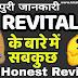 रिवाइटल क्या है फायदे और नुकसान revital review in hindi