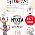 Le Petit Cirque Την Παρασκευή 14 Ιουλίου Στο ΔρύΟινο!
