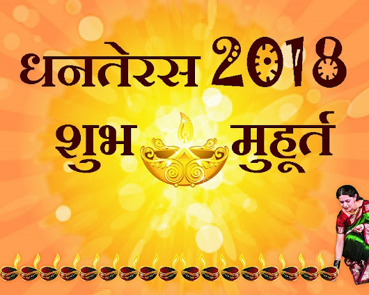 How to worship Goddess laxmi, Kubera, Yamdeepak and Dhanvantri in Dhanteras 2018 - The Vedic Siddhanta