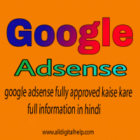 google adsense fully approved kaise kare full information in hindi