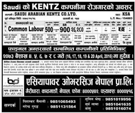 Jobs For Nepali In Saudi Arabia, Salary -Rs.26,280/