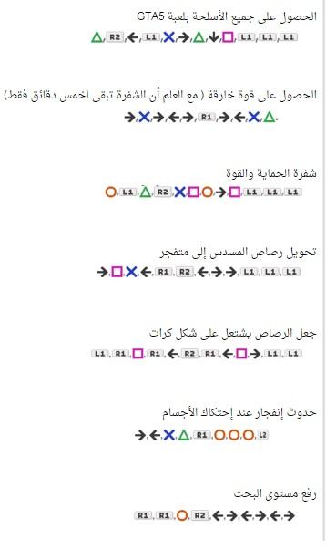 شاص كلمات سر جراند 5 سوني 3 سيارات سعوديه