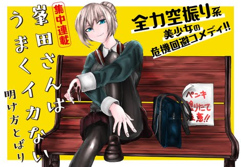 A Pretty High School Girl Trying Hard With Bad Luck Manga Begins