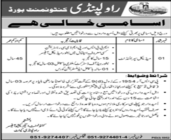 Rawalpindi Cantonment Board Medical Superintendent jobs in 10 may 2017