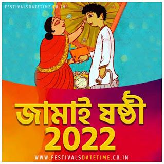 2022 Jamai Sasthi Date & Time in India, 2022 Jamai Sasti Dates in West Bengal