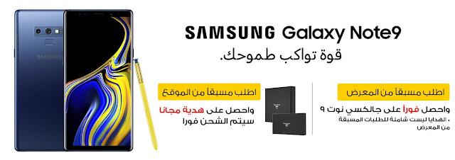 سعر سامسونج جلاكسى نوت 9 فى مكتبة جرير السعودية