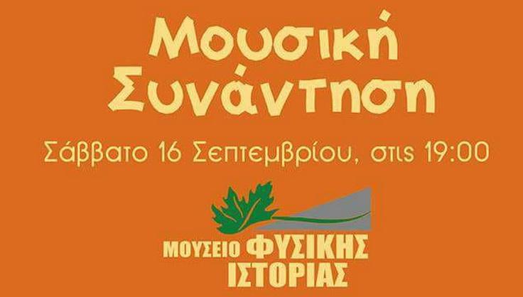 Μουσική συνάντηση στο Μουσείο Φυσικής Ιστορίας Αλεξανδρούπολης