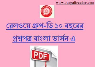 Railway Question Paper Group-D Bengali Version