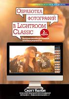 книга Скотта Келби «Обработка фотографий в Lightroom Classic» (2-е издание)