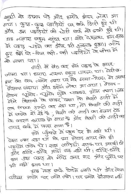 parishram hi safalta ki punji hai Iba farman saqlaini is on facebook join facebook to connect with iba farman saqlaini and others you may know facebook gives people the power to share.