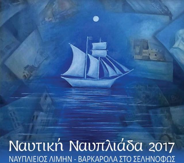 Ναυτική Ναυπλιάδα 2017 (Πρόγραμμα)