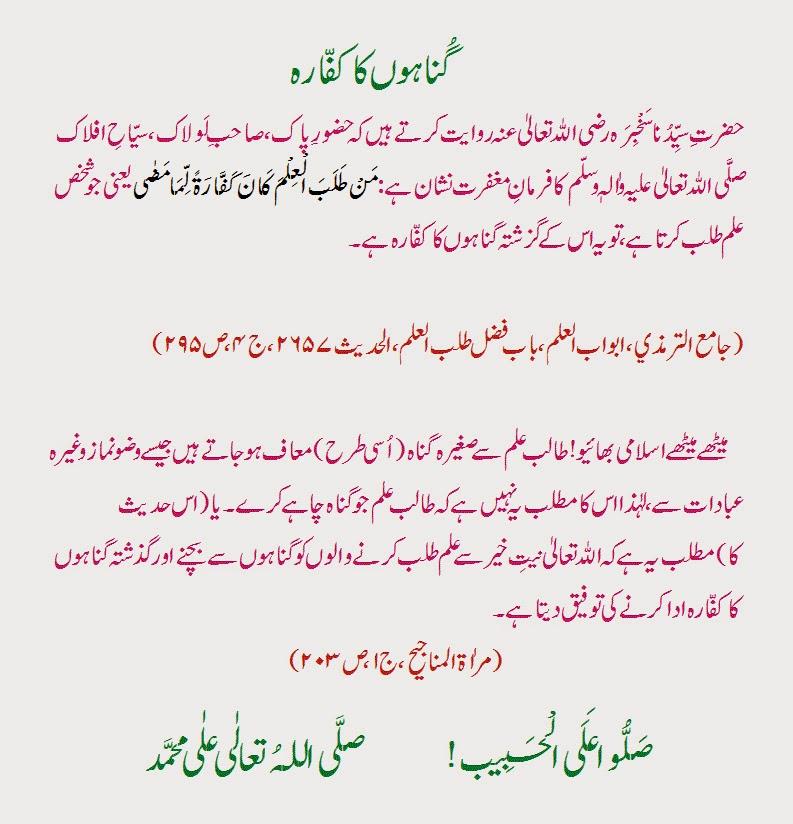 Gunaho Ka Kaffara - IslamiWazaif