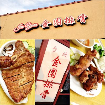 南加美食:金園排骨 Kingchops (Jin Yuan Pai Gu) - City of Industry. CA - 三言兩語難以描述的美國生活。我用美食來紀錄。