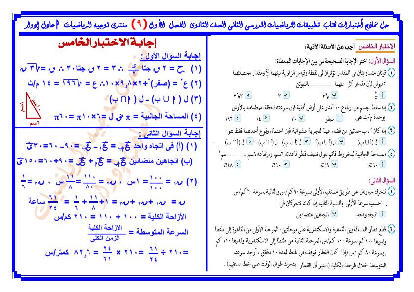 اجابات إختبارات كتاب تطبيقات الرياضيات للثانى الثانوى %25D8%25AD%25D9%2584%2B%25D9%2586%25D9%2585%25D8%25A7%25D8%25B0%25D8%25AC%2B%25D8%25A5%25D8%25AE%25D8%25AA%25D8%25A8%25D8%25A7%25D8%25B1%25D8%25A7%25D8%25AA%2B%25D9%2583%25D8%25AA%25D8%25A7%25D8%25A8%2B%25D8%25AA%25D8%25B7%25D8%25A8%25D9%258A%25D9%2582%25D8%25A7%25D8%25AA%2B%25D8%25A7%25D9%2584%25D8%25B1%25D9%258A%25D8%25A7%25D8%25B6%25D9%258A%25D8%25A7%25D8%25AA%2B%2B%25D9%2584%25D9%2584%25D8%25B5%25D9%2581%2B%25D8%25A7%25D9%2584%25D8%25AB%25D8%25A7%25D9%2586%25D9%2589%2B%2B%25D8%25A7%25D9%2584%25D8%25AB%25D8%25A7%25D9%2586%25D9%2588%25D9%2589%2B%25D8%25A7%25D9%2584%25D9%2582%25D8%25B3%25D9%2585%2B%25D8%25A7%25D9%2584%25D8%25B9%25D9%2584%25D9%2585%25D9%2589%2B%25D8%25A7%25D9%2584%25D9%2581%25D8%25B5%25D9%2584%2B%25D8%25A7%25D9%2584%25D8%25AF%25D8%25B1%25D8%25A7%25D8%25B3%25D9%2589%2B%25D8%25A7%25D9%2584%25D8%25A3%25D9%2588%25D9%2584%2B2016%2B-%2B2017_010