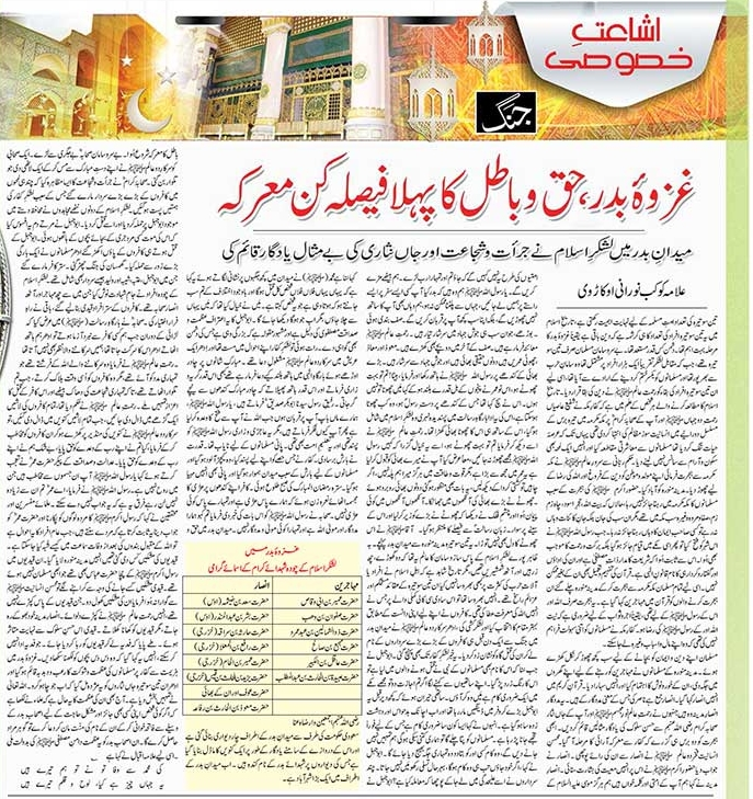 ghazwaebadr 17 ramadaan article allama kokab noorani okarvi