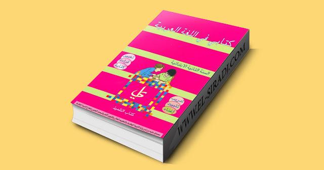 كتابي في اللغة العربية المستوى الثاني ابتدائي