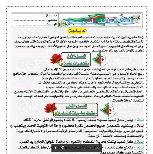 النظام الداخلي للمؤسسة التعليمية الجزائرية