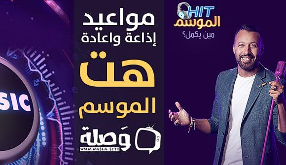 مواعيد عرض برنامج هت الموسم على ام بي سي